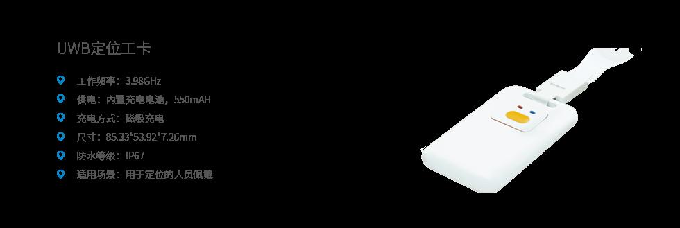UWB定位工卡.png