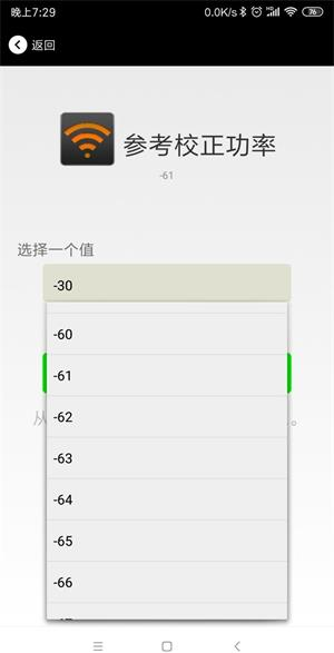 8app修改ibeacon的 Measured Power.jpg