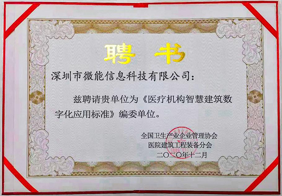 深圳市微能信息科技有限公司参与编写《全国医疗机构智慧建筑数字化应用标准》.jpg